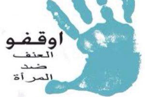 ظاهرة العنف ضد المرأة وتأثيره على المرأة والمجتمع