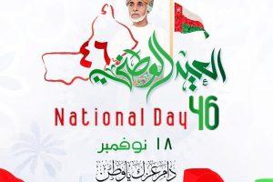 العيد الوطني العماني ميعاده واهميته