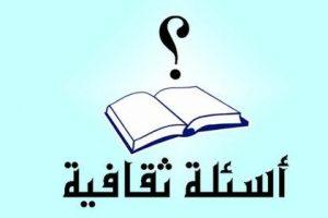 اسئلة ثقافة عامة وأجوبتها للمسابقات الثقافية والعلمية