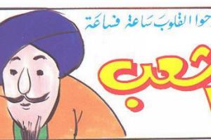 موقع قصص مصورة طريفة ومضحكة من نوادر أشعب اشهر طفيلي في تاريخ العرب
