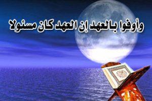 الوفاء بالعهد ما معناه وأنواع العهود وبعض القصص عن الوفاء بالعهد
