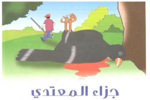 قصص ملخصة قصيرة للأطفال قصة جزاء المعتدي