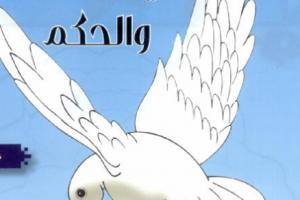 في قصص الشعوب قصة صياد السمك والحكم قصة رائعة وفيها عبرة