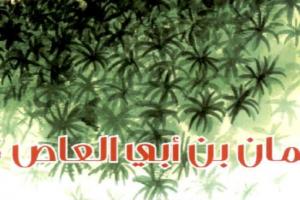 قصص جميلة ومؤثرة قصة إسلام عثمان بن أبي العاص رضي الله عنه