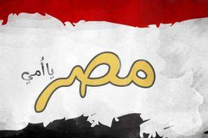 قصيدة عن مصر لأحمد شوقي مقتطفات رائعة من اجمل الاشعار التي قيلت عن مصر