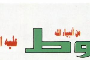 قصص الانبياء مكتوبة قصيرة قصة سيدنا لوط عليه السلام في القرآن