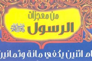 قصص الانبياء محمد من معجزات الرسول : طعام اثنين يكفي مائة وثمانين رجلاً