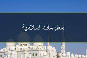 هل تعلم اسلامية تضم معلومات دينية مهمة ومفيدة جداً
