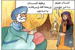 قصص تاريخية حقيقية مصورة بعنوان الحق أنطقها وأخرسه