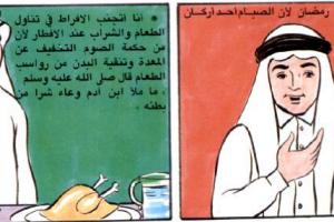 معلومات بالصور دينيه عن شهر رمضان الكريم للأطفال