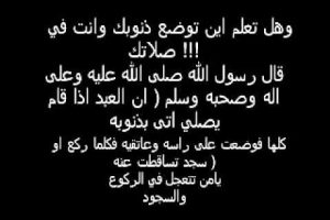 معلومات دينية جميلة لابد على كل مسلم ومسلمة معرفتها