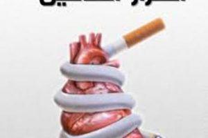 مضار التدخين على المدخن ومن حوله