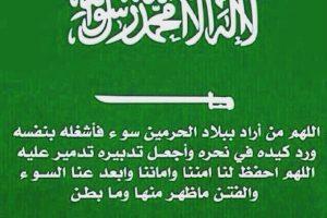 كلمة عن اليوم الوطني وشعر جميل من امراء لمدح السعوديه