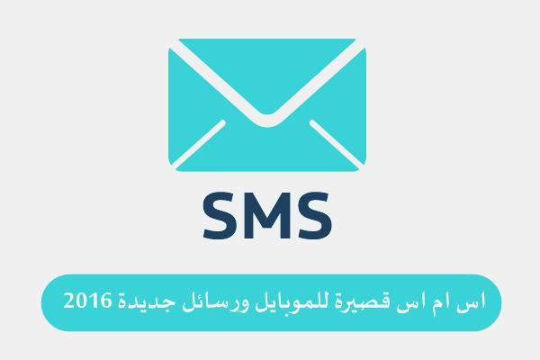 كلمة SMS مع شعار الرسائل