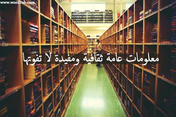 مكتبة كبيرة تحتوى على الكثير من الكتب