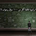 اسئلة واجوبة منوعة أكبر مجموعة اسئلة واجوبة مميزة