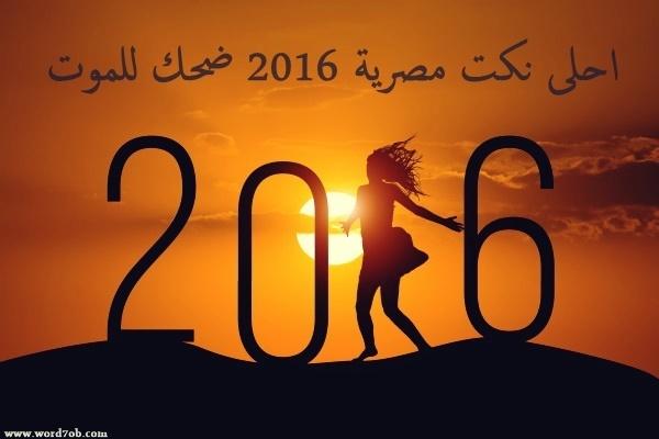 احلى نكت مصرية 2016 ضحك للصبح بجد اجمل النكات