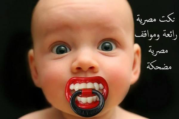 صورة طفل صغير جميل ومضحك