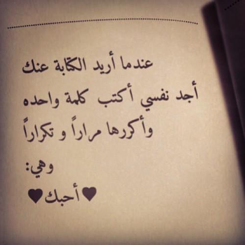احبك حبيبي بجنون يا أجمل أقداري اجمل كلمات الحب الرومانسية