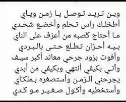 صور مكتوب عليها شعر عراقي اروع الكلمات العراقيه المؤثره
