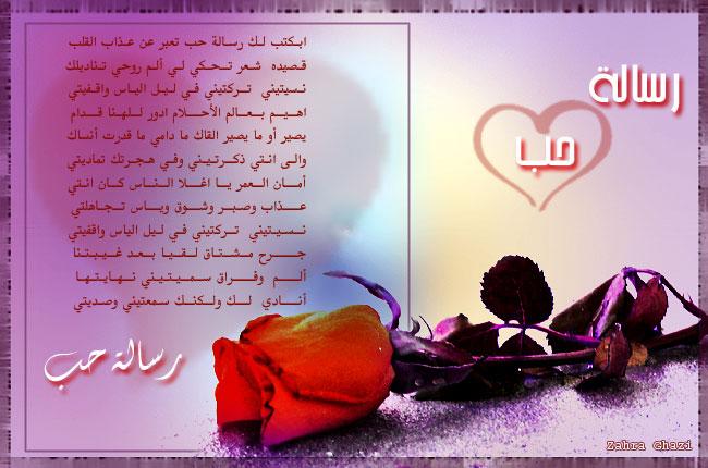 رسالة حب طويلة لحبيبتي إلي التي علمتني الحب