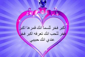 رسائل رومانسية وحب وغرام روعه اجمل الكلمات والاشعار