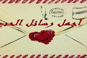 رسائل رومانسية عربية بجميع اللهجات مكتوبة بشكل جذاب ومميز جداً