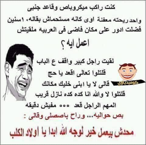 بوستات فيس بوك مضحكة