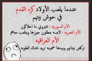 نكات عراقية قوية جدا ومضحكة كلش حلوة جدا شوفوها