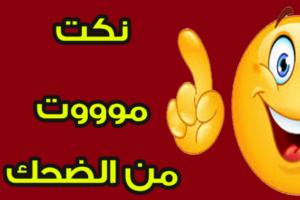 نكت محششين تموت من الضحك اجمد النكت باللهجة المصرية