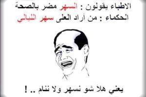 نكت محششين لبنانية مضحكة جداً اجمل النكت اللبنانية 2017