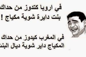 نكت مضحكة مغربية خاسرة بدارجة ضحك حتا تعيا اجدد نكت 2017
