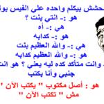 نكت محششين 2017 باللهجة المصرية روعه مضحكة جداً
