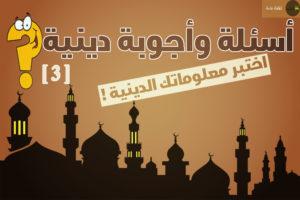 أسئلة وأجوبة دينية إسلامية جميلة جداً اختبر معلوماتك الدينية