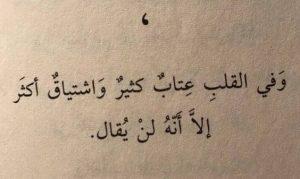 كلمات حب رومانسية للحبيب كلمات معبره وجميله عن الحب