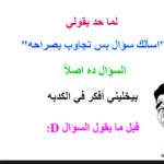 نكت مضحكة مصرية 2017 نكت ملهاش حل جامدة جداً