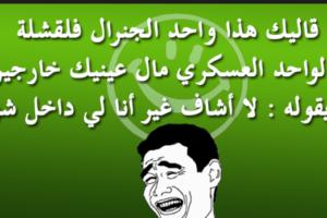 نكت مغربية خاسرة مضحكة جداً أجدد النكت باللهجة المغربية