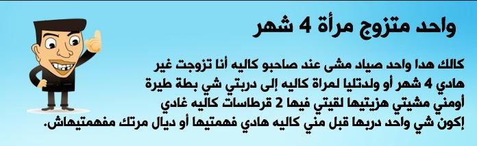 نكت مغربية خاسرة مضحكة جدا أجدد النكت باللهجة المغربية