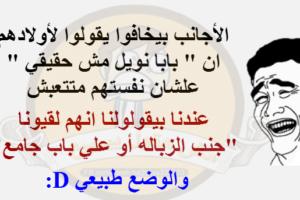 احلى نكت مضحكة أجمل نكت أساحبي المصرية اتحداك تقدر تبطل ضحك