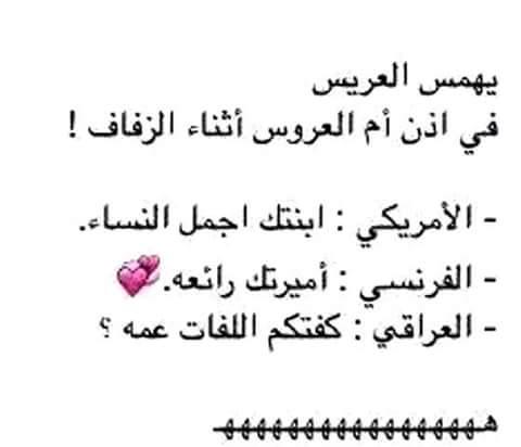صور نكت عراقية كتقتل بالضحك اضحك من قلبك مع اجمل النكت والكوميكسات