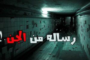 قصص جن عزوز الذي عشق فتاة من الأنس وقلب حياتها رأساً علي عقب