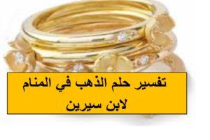 الذهب في الحلم تفسيرة طبقا لأقوال ابن سيرين وابن شاهين و النابلسي وتفاسير أخرى