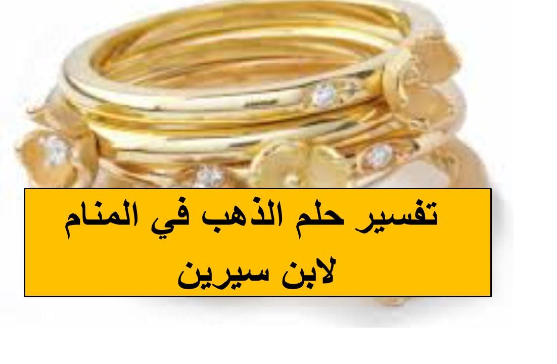 تفسير حلم الذهب في المنام لابن سيرين بالنسبة للمرأة المتزوجة والحامل
