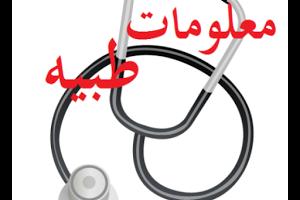 معلومات طبية مفيدة وقصيرة للحياة اليومية