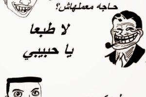 نكت جديدة مصرية جامدة جداً احلي نكت مضحكة روشة جداً تموت من الضحك