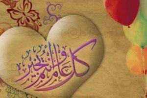 رسائل عيد الفطر للاصدقاء اجمل التهاني والامنيات بسنة سعيدة للأهل والأصدقاء