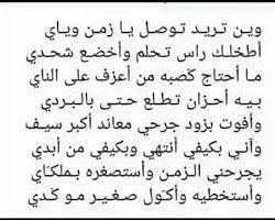 شعر عتاب عراقي حزين للعشاق والاحبه