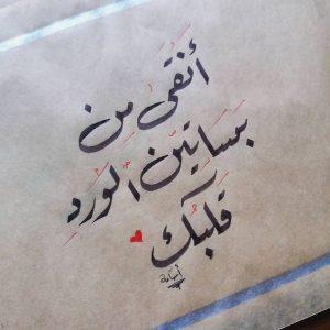 احلى كلام غزل مؤثر وجميل اروع كلمات الغزل