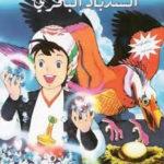قصة قصيرة خيالية جميلة للأطفال من قصص السندباد البحري الرائعة