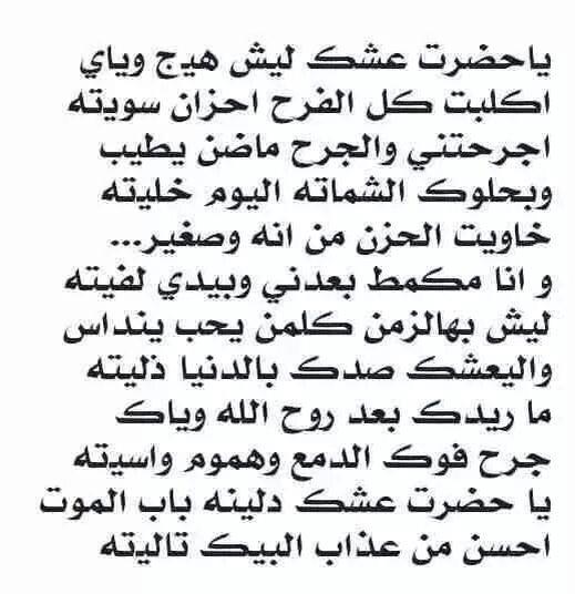 شعر عراقي شعبي متنوع اشعار حب وغزل واشعار حزينة عن فراق الاهل والاحبة
